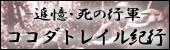 ココダ・トレイル紀行